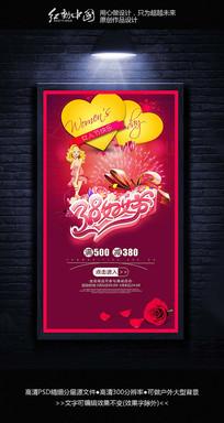 精美大气38妇女节海报