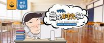 开学季音乐banner