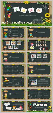 卡通儿童幼儿园教育课件PPT