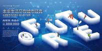 科技未来地产海报