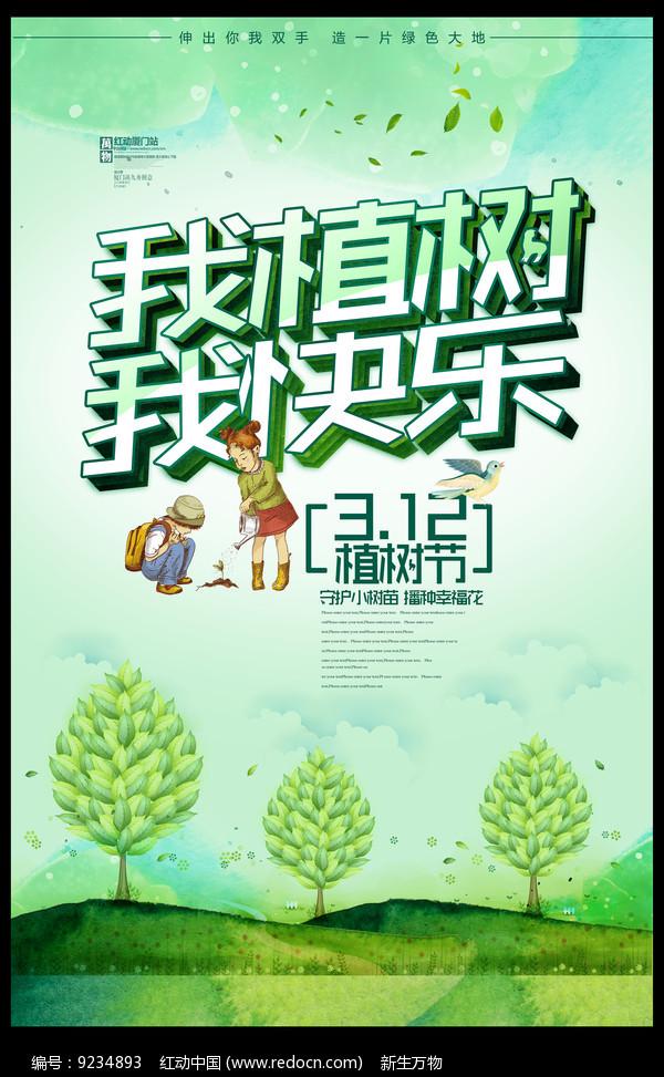 绿色312植树节宣传海报图片