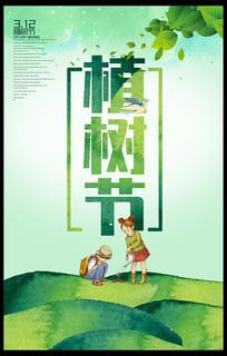 绿色创意312植树节宣传海报 PSD