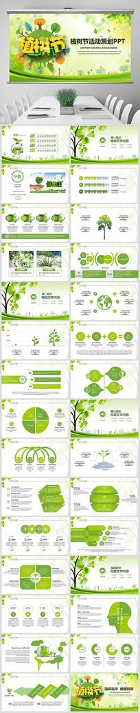绿色环保植树节植树造林PPT