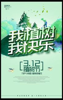 绿色简约312植树节宣传海报