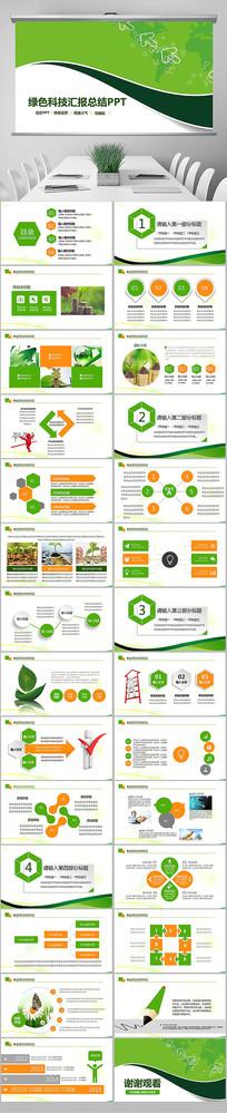 绿色科技融资BP计划书ppt