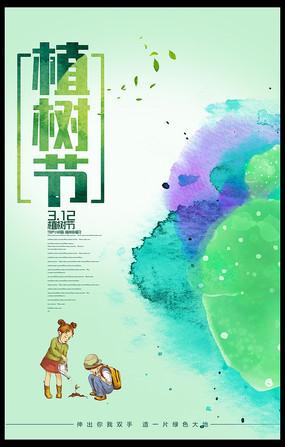绿色水彩312植树节宣传海报