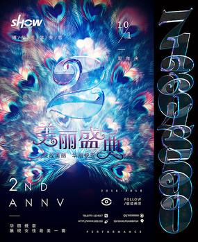 美容店周年庆海报模版