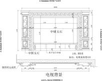 欧式大理石玉石电视背景墙 CAD