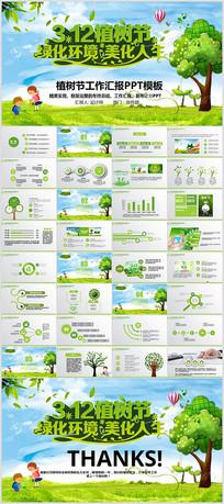 清新环保植树造林植树节PPT