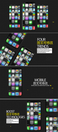 手机app应用程序宣传模板