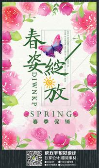 水彩春季新品上市海报