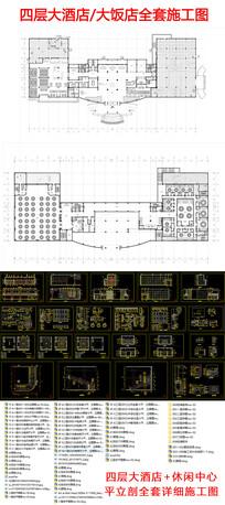 现代风大酒店设计CAD图