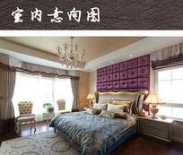 现代欧式卧室装修设计