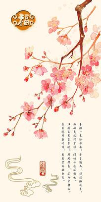 新中式水彩桃花玄关背景墙 PSD