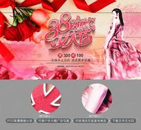 约惠女人节三八妇女节海报