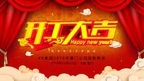 中国风开工公司迎新海报psd