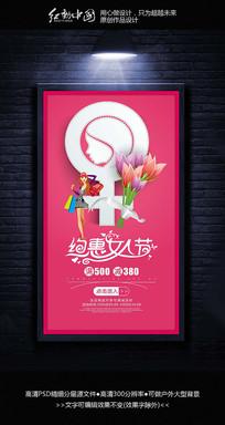 最新简约大气妇女节海报