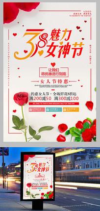 38妇女节女神节创意海报