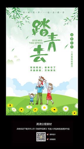卡通小清新春季踏青海报