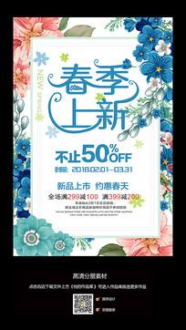 小清新春季促销活动海报