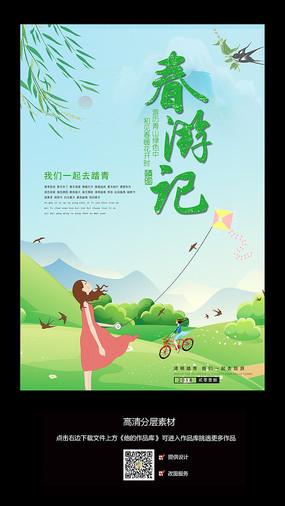 小清新春季踏青旅游海报