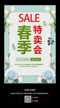 小清新春季特卖会海报