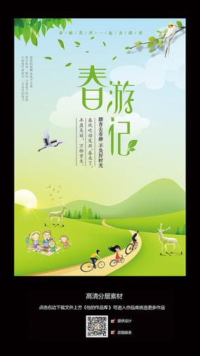 小清新卡通春季踏青旅游海报