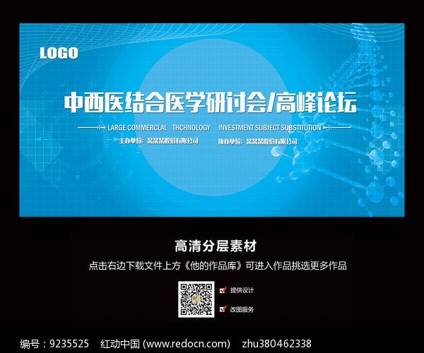 医疗学术会议背景展板图片
