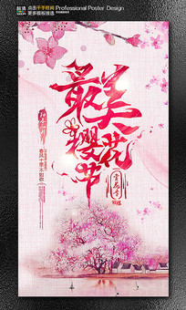 最美樱花节旅游宣传海报展板