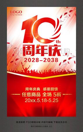 10周年庆活动宣传海报素材
