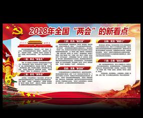 大气聚焦2017全国两会展板海报宣传栏 2018年聚焦全国两会展板 红色