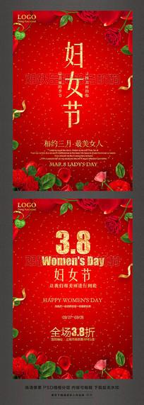 3.8妇女节女神节促销海报