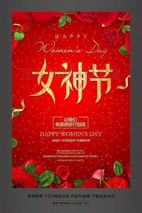 38女神节宣传海报