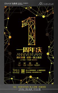 黑色时尚KTV周年庆海报模板