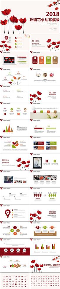 红色花朵班会主题教育PPT