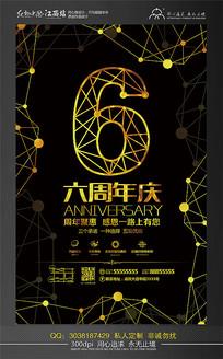 企业6周年庆典活动海报设计
