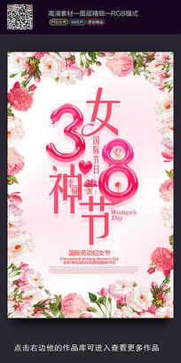 三八妇女节海报设计