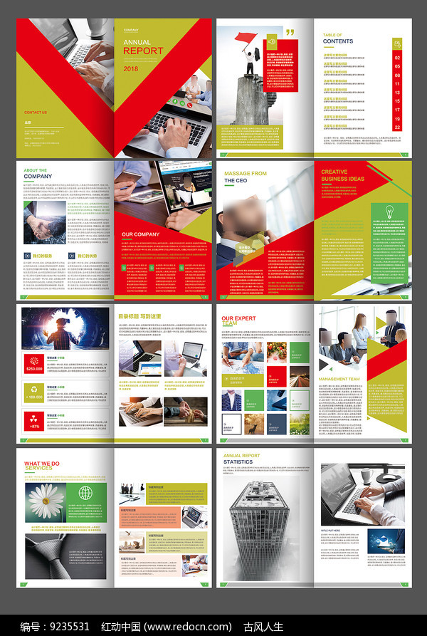 时尚企业商务画册图片