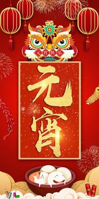 2018元宵节海报设计