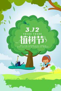 312植树节创意海报 PSD