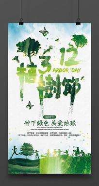 312植树节海报