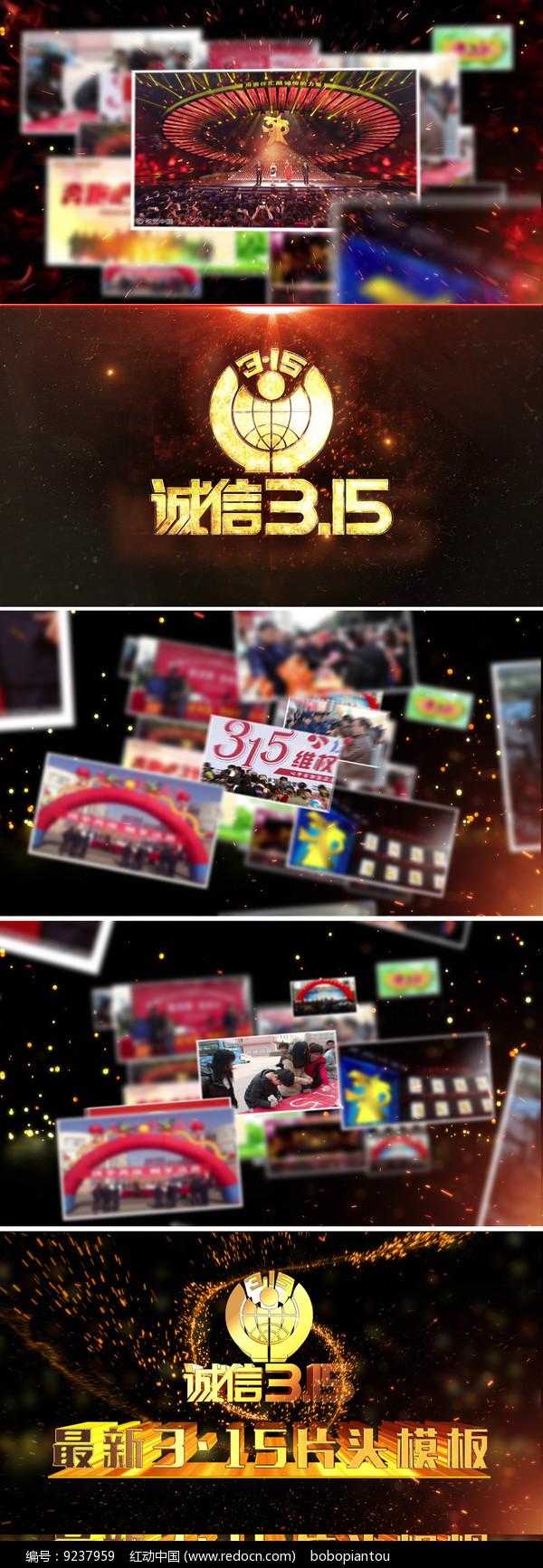 315晚会企业宣传AE片头视频图片