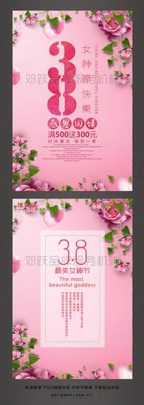 38最美女神节妇女节海报