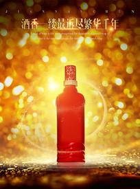 白酒国酒海报设计