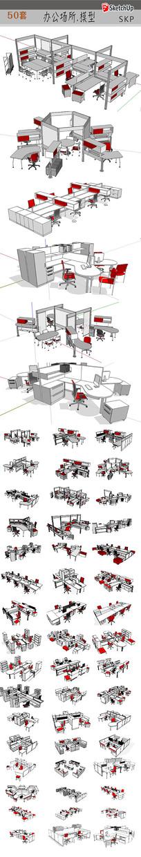 办公桌组合模型 skp