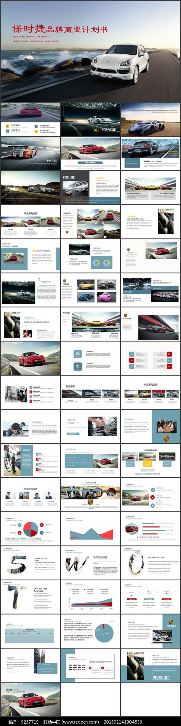 保时捷品牌汽车营销计划PPT图片