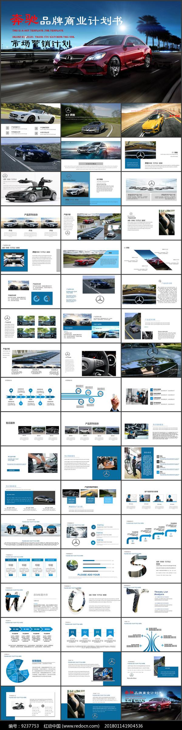 奔驰汽车销售保养维修PPT图片