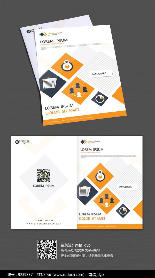 扁平化科技企业画册封面设计图片