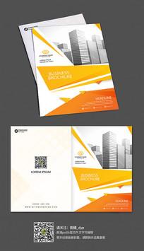橙色大气企业画册封面设计