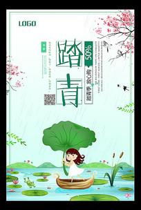 池塘踏青竖版宣传海报